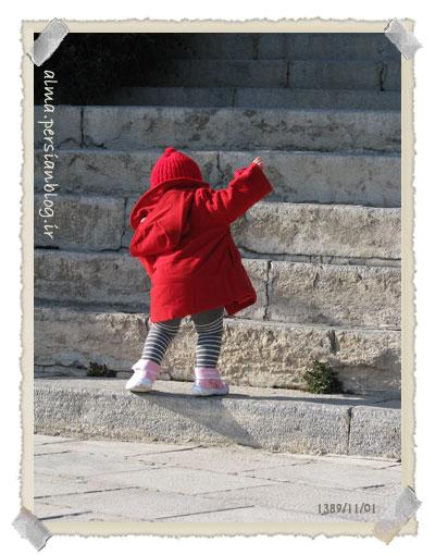 پله پله ...